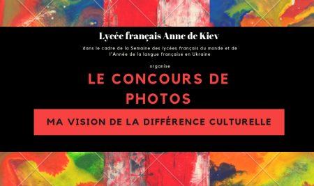 """Concours de photos """"Ma vision de la différence culturelle"""""""