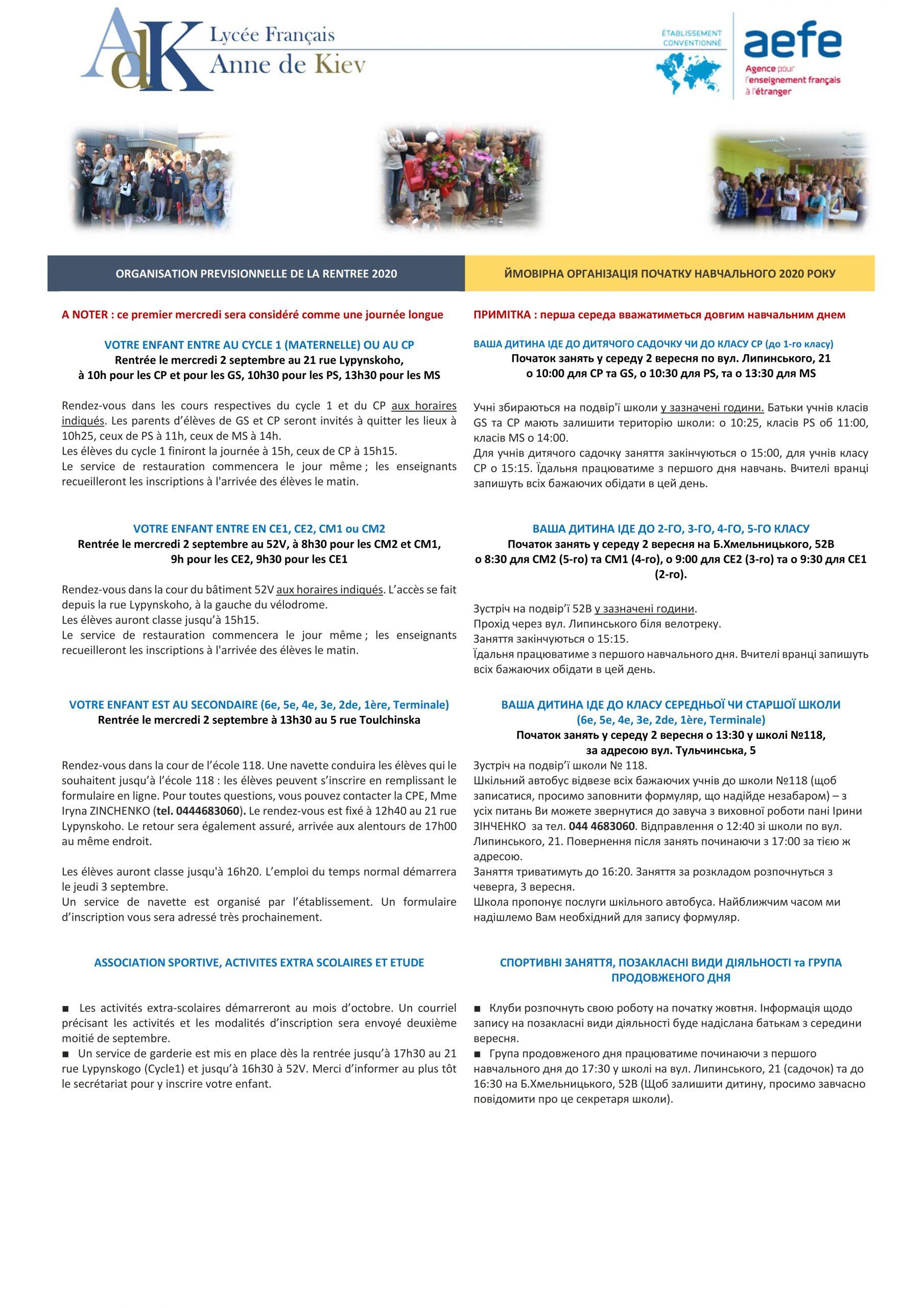 Organisation prévisionnelle de la rentrée 2020-2021 / ЙМОВІРНА ОРГАНІЗАЦІЯ ПОЧАТКУ НАВЧАЛЬНОГО 2020 РОКУ